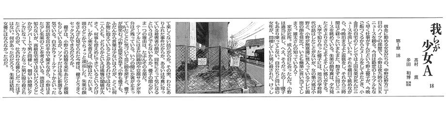連載第18回の挿画 鈴木理子さん