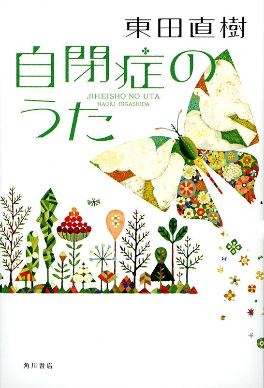 『自閉症のうた』(KADOKAWA)東田直樹著 書籍表紙/2017年/装丁:アルビレオ