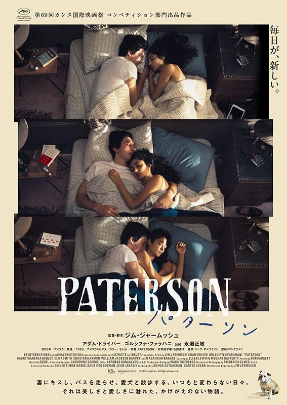 映画「パターソン」ポスター/2017年/監督:ジム・ジャームッシュ