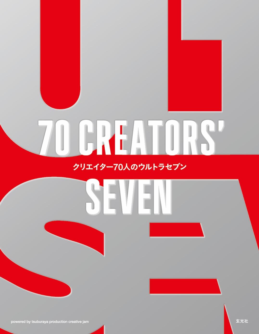 70 CREATORS' SEVEN_2
