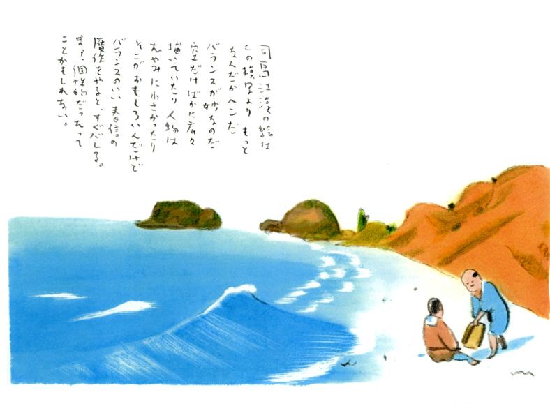 司馬江漢の画像 p1_8