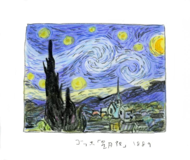 南伸坊模写 ゴッホ「星月夜」