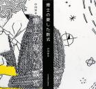 一般部門 金賞 西村隆史