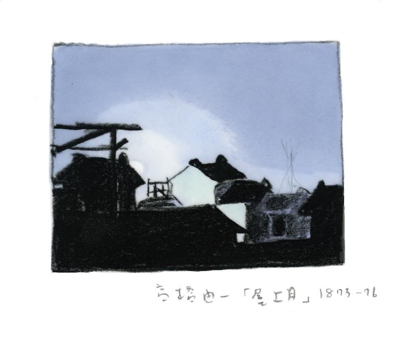 南伸坊模写 高橋由一「屋根上月」