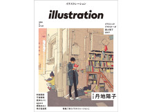 イラストレーションNo217表紙2