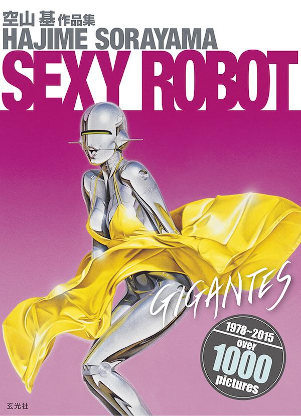 """『空山基作品集 SEXY ROBOT """"GIGANTES""""』(玄光社/2015年)表紙 表紙のイラストレーションは1980年代に広告用に描かれたもので、のちにエアロスミスのCDジャケットにも反転した上で使用された。"""
