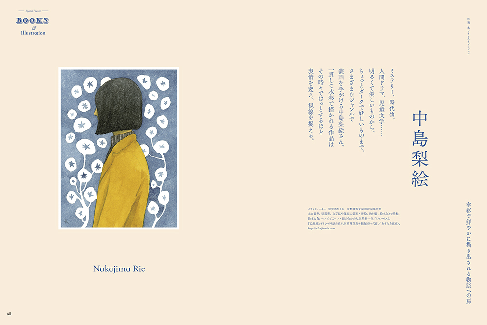 IL217_nakajima