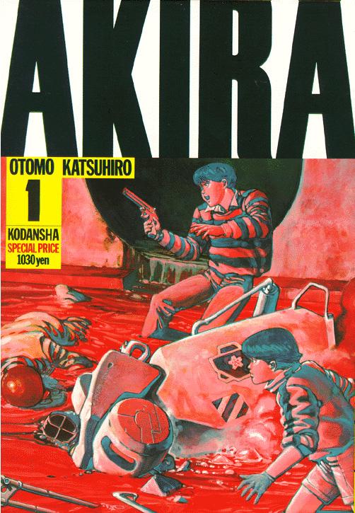 大友克洋『AKIRA』1巻カバー(講談社/1984) 1982〜90年『ヤングマガジン』で連載。88年には劇場アニメーションも公開された。