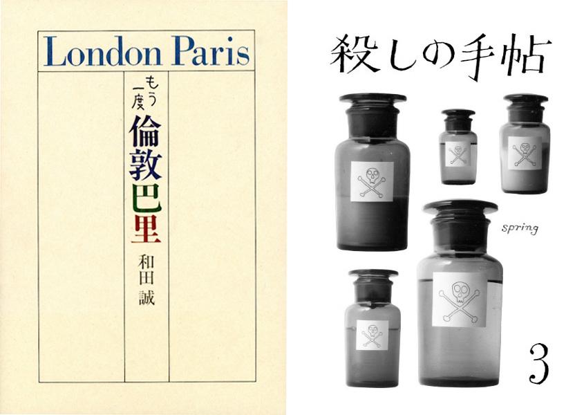和田誠『もう一度 倫敦巴里』(ナナロク社/2017) 『倫敦巴里』(話の特集/1977)の復刻版。本書に収録された『殺しの手帖』は『暮らしの手帖』のパロディで、書き文字の書体や言葉遣い、レイアウトまで似せている。