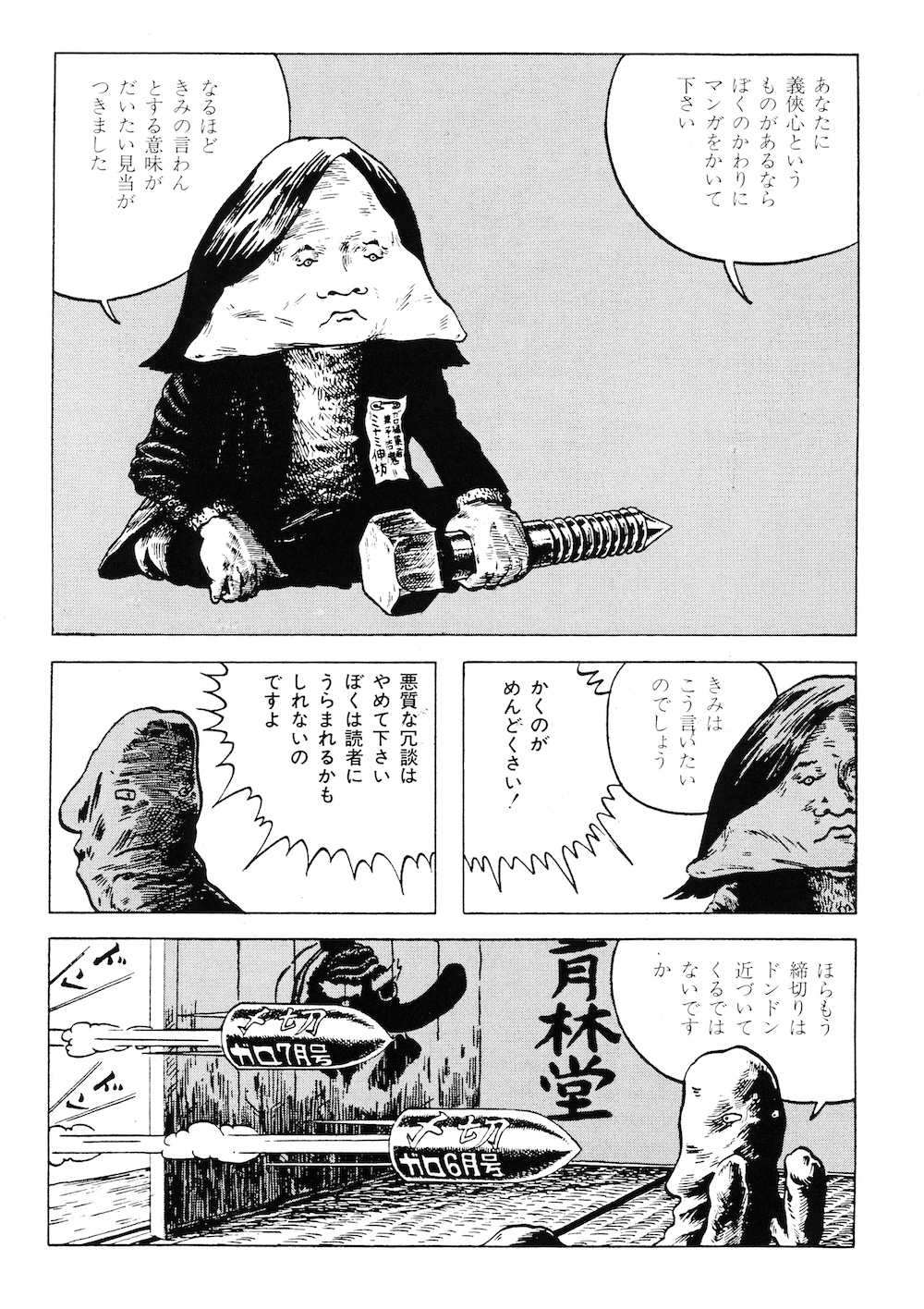 9-2_赤瀬川原平_おざ式_500