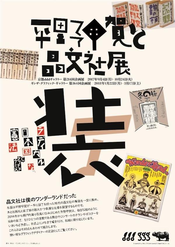 12-3_平野甲賀と晶文社展