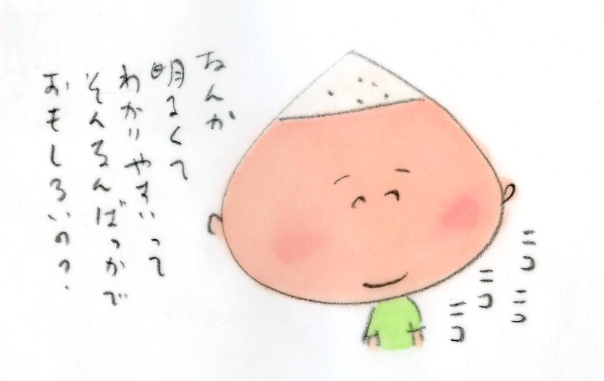 南伸坊画「ニコニコしてても甘くはない」