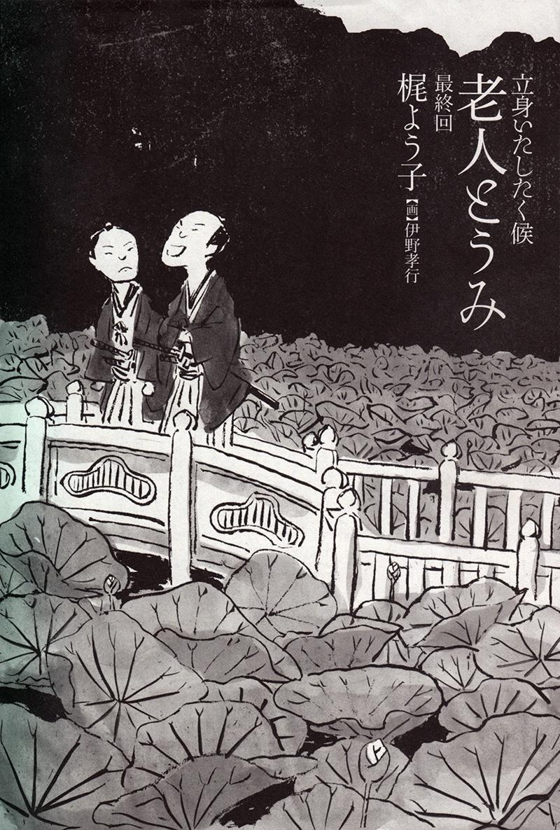 16-4伊野孝行画-立身いたしたく候