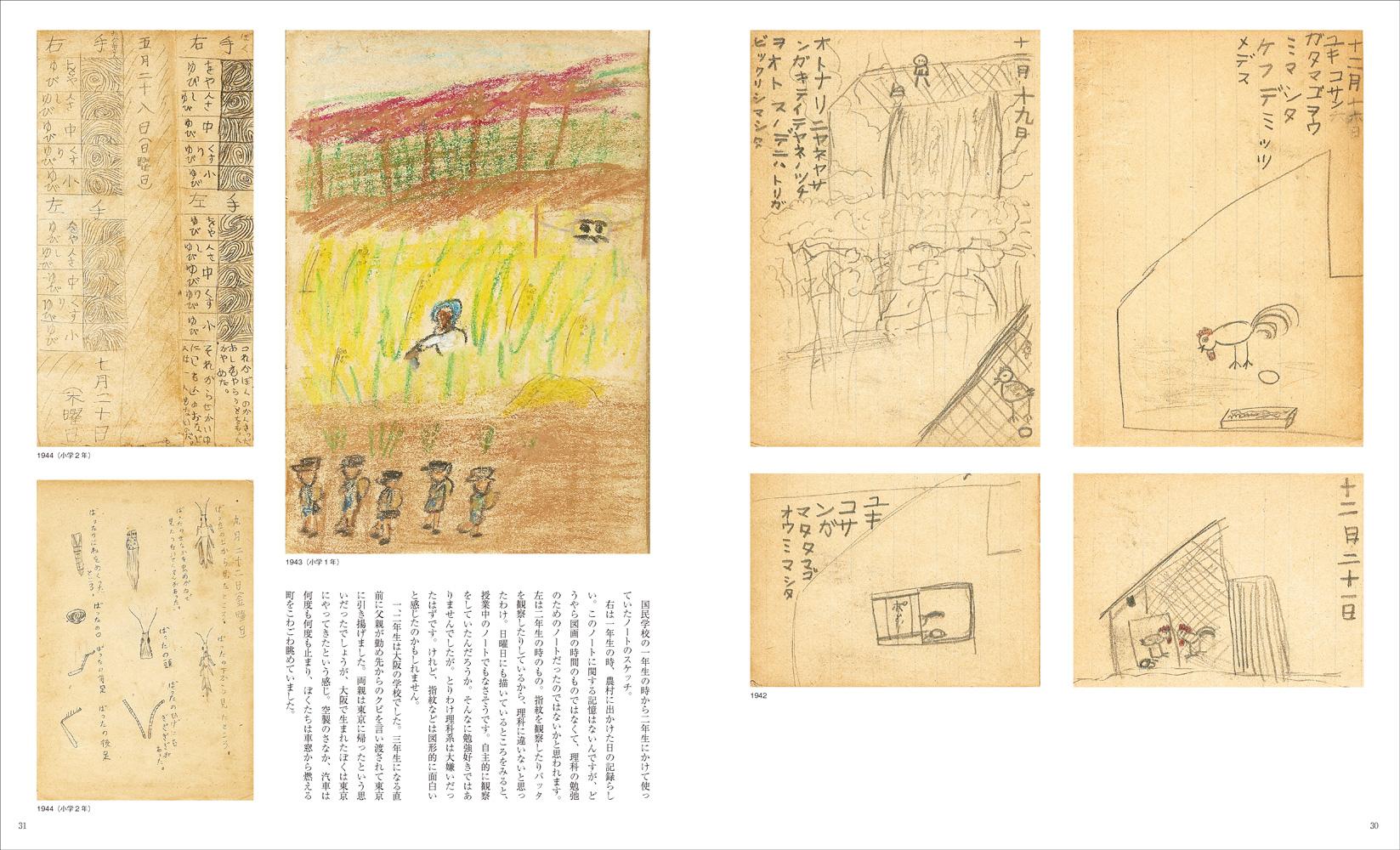 和田誠-時間旅行-学生時代の作品