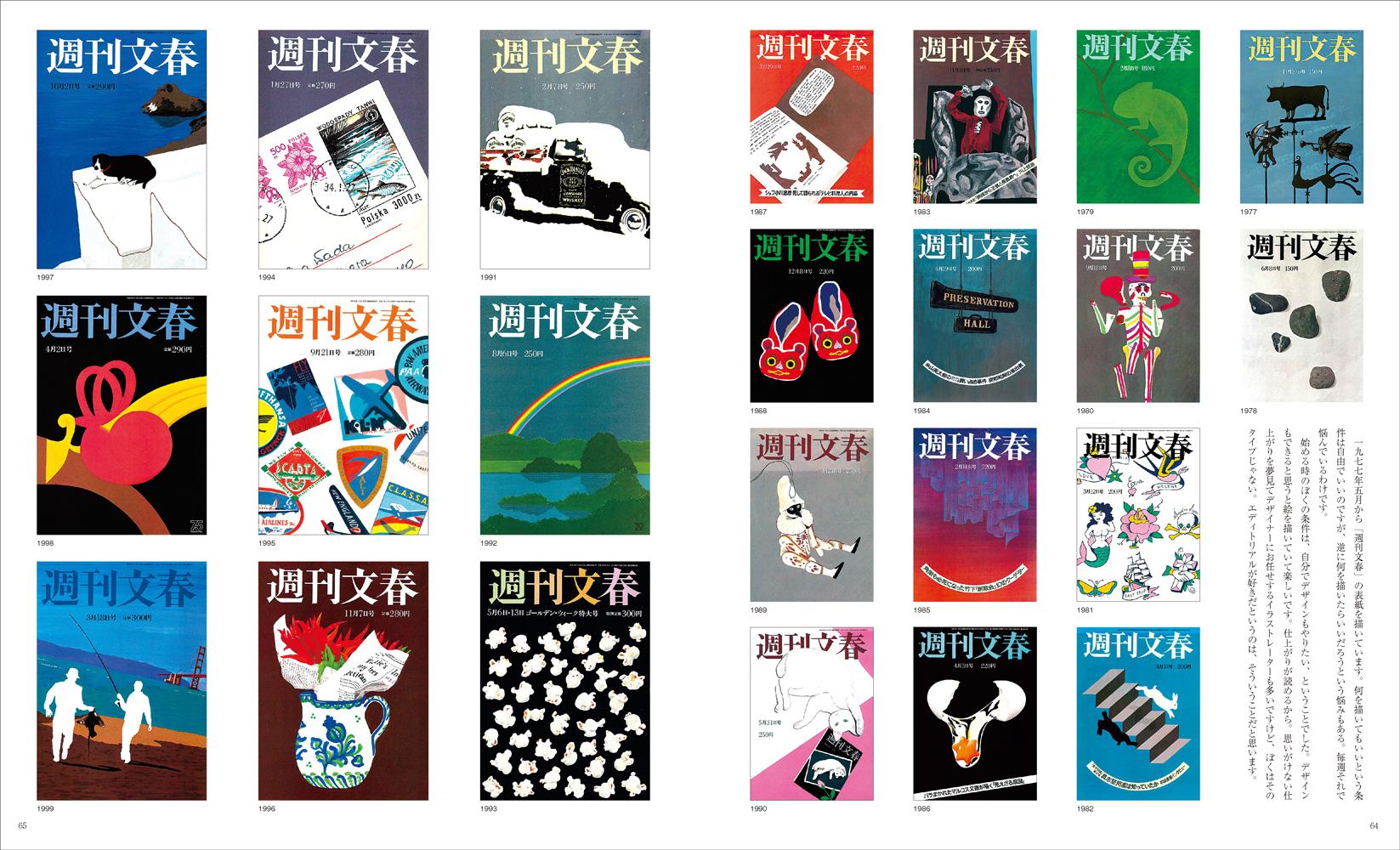 和田誠-時間旅行-週刊文春の表紙