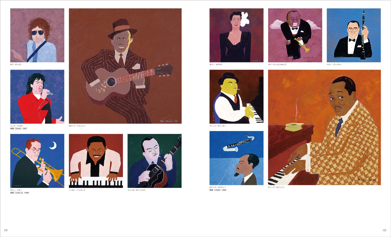 和田誠-時間旅行-個展作品よりミュージシャンを描いたシリーズ