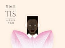 第16回TIS公募受賞作品展-eyecatch