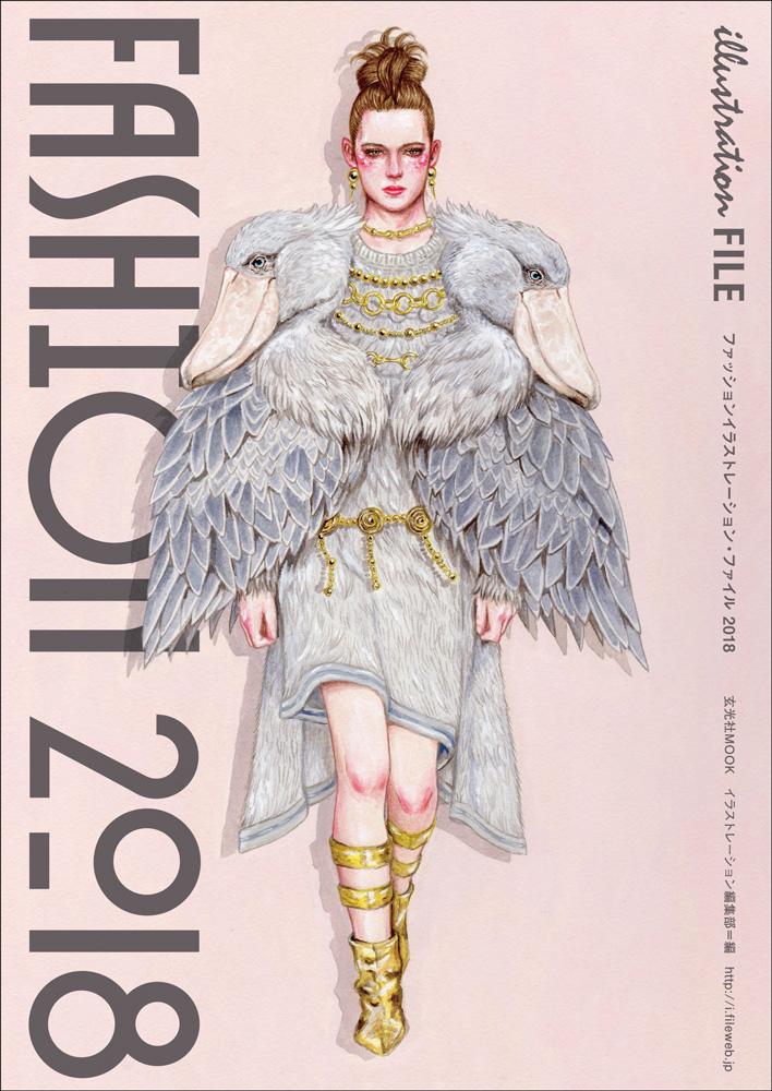 ファッションイラストレーション・ファイル2018-表紙