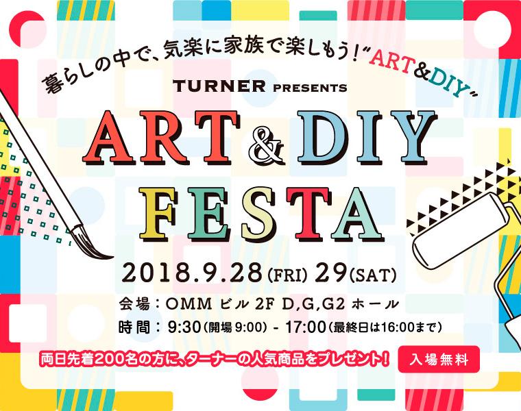 ターナー色彩-ART&DIY FESTA 2018