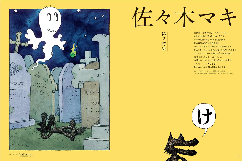 イラストレーション220-特集-佐々木マキ