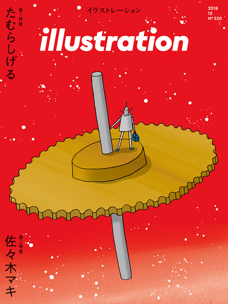 イラストレーションNo220表紙