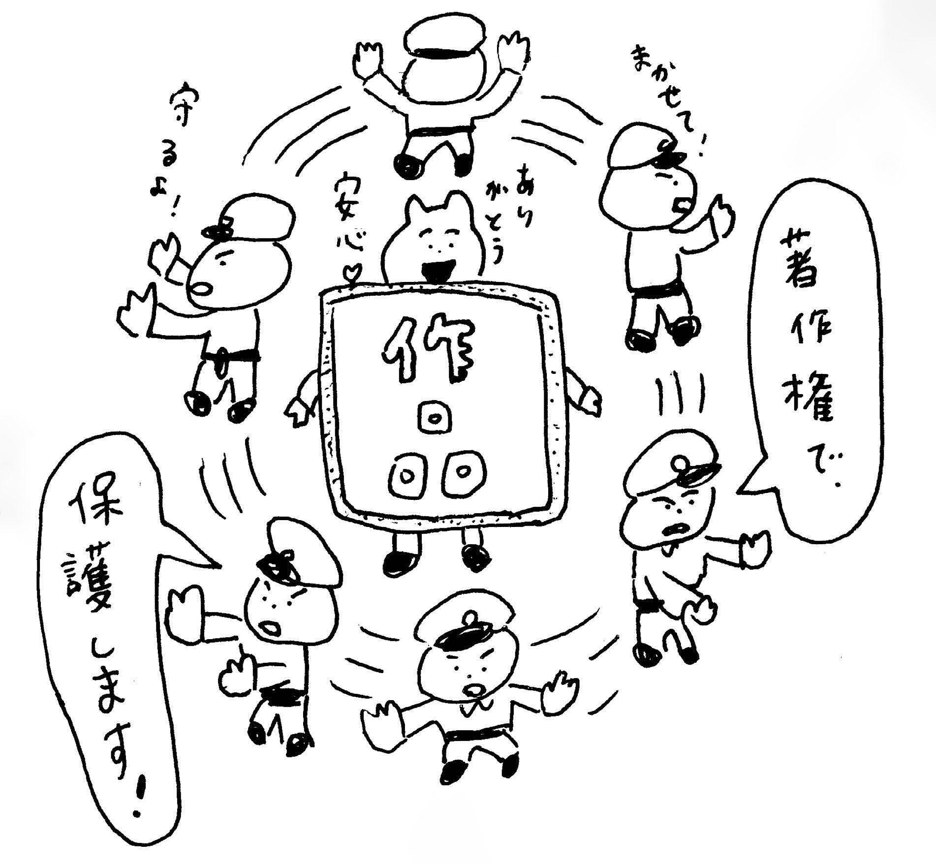 イラストレーターと著作権-01-01