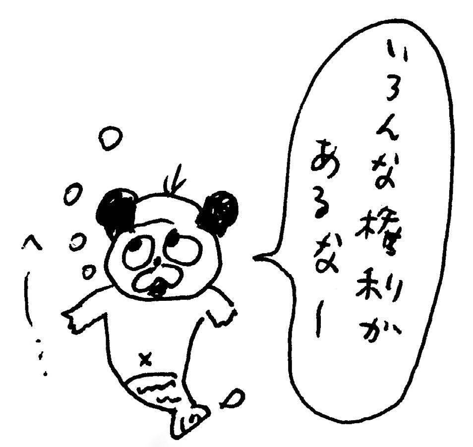 イラストレーターと著作権-01-03