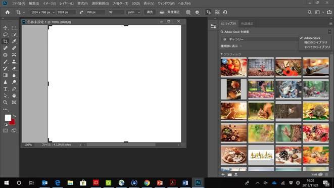 Photoshopのウィンドウ。右側にAdobe Stockの検索窓がある