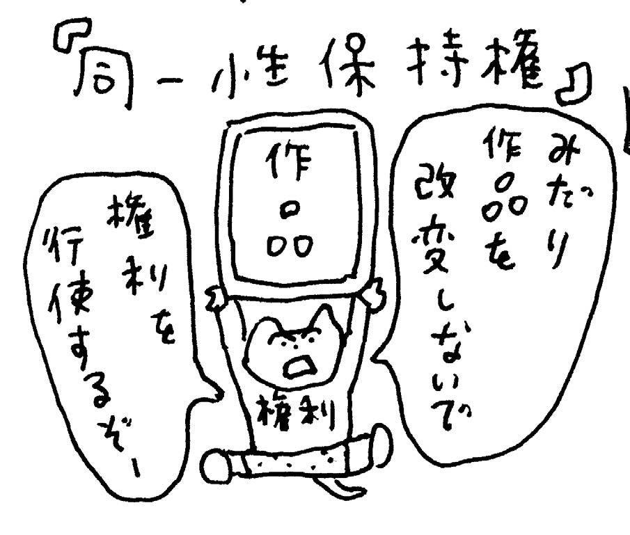 イラストレーターと著作権-03-05