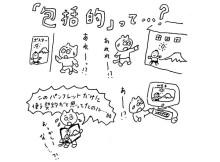 イラストレーターと著作権-03-アイキャッチ