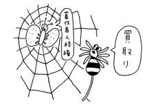 イラストレーターと著作権-04-アイキャッチ