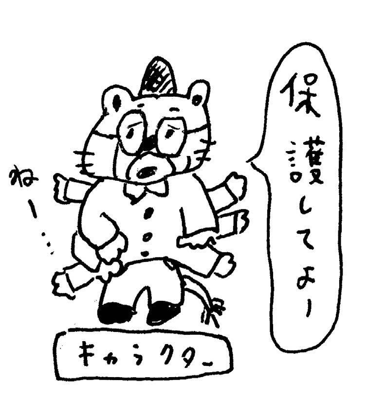 イラストレーターと著作権-05-02