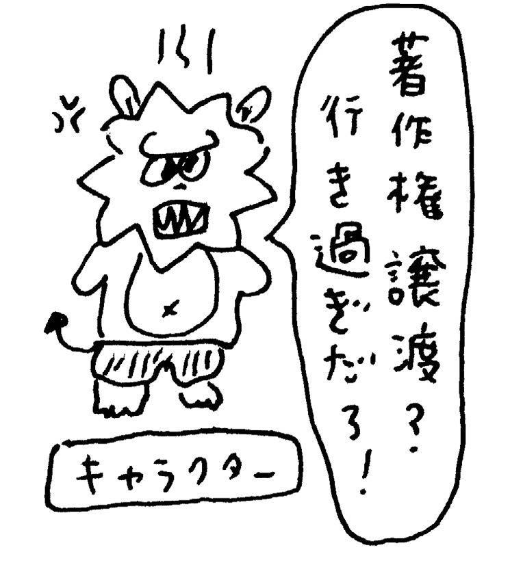 イラストレーターと著作権-05-04