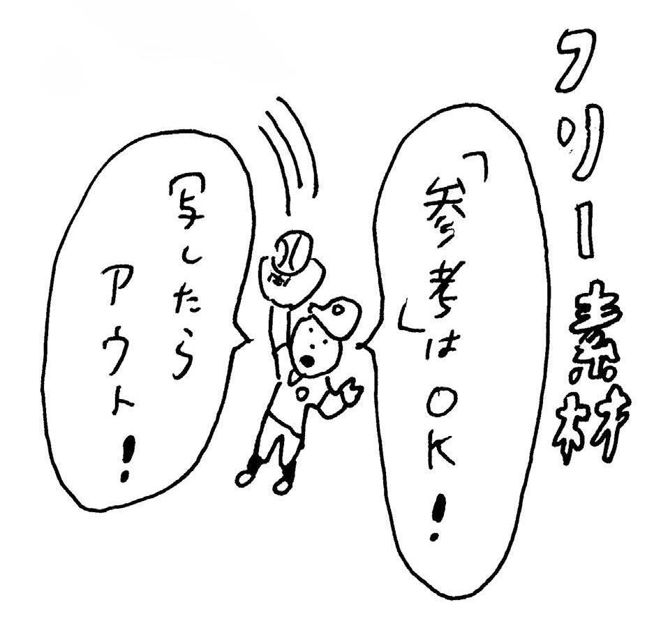 イラストレーターと著作権-07-01