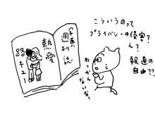 イラストレーターと著作権-08-eyecatch