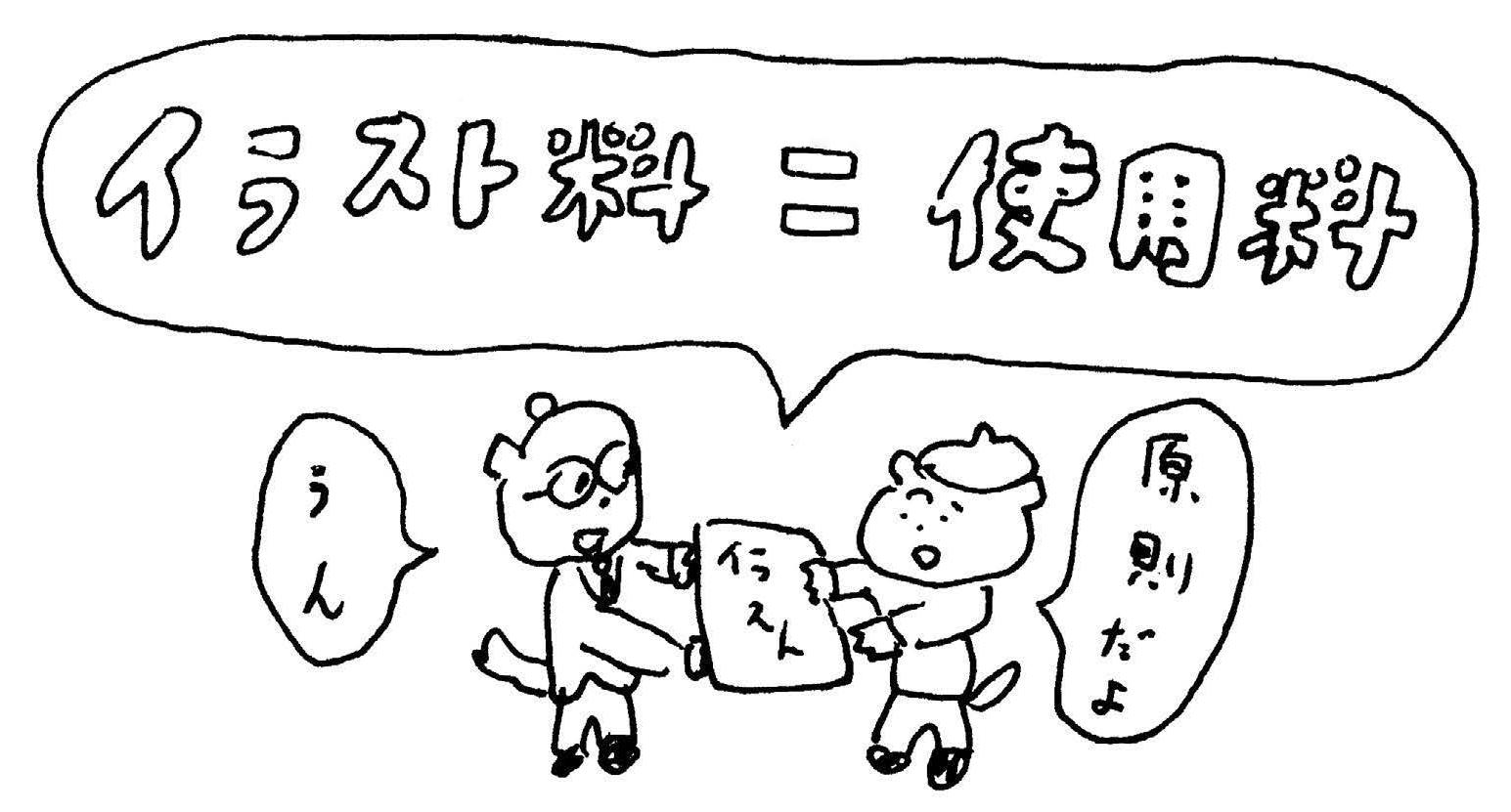 イラストレーターと著作権-10-01