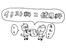 イラストレーターと著作権-10-eyecatch