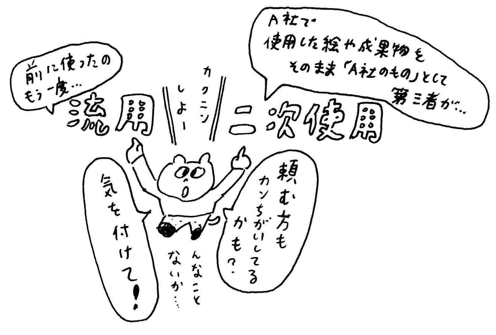 イラストレーターと著作権-11-01