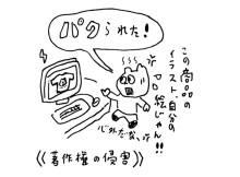イラストレーターと著作権-12-eyecatch