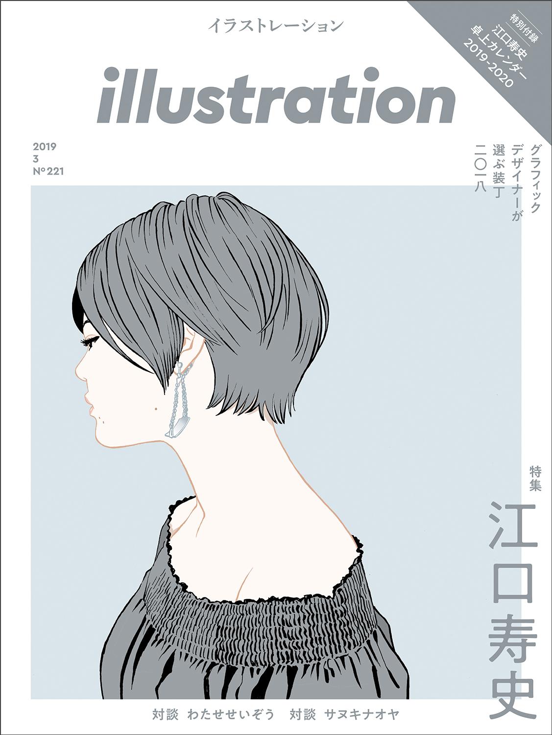 illu-221-cover