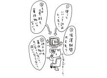 chosakuken-06-アイキャッチ