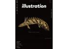 illustration-222-eyecatch