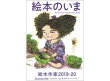 2019-絵本のいま-表紙-eyecatch
