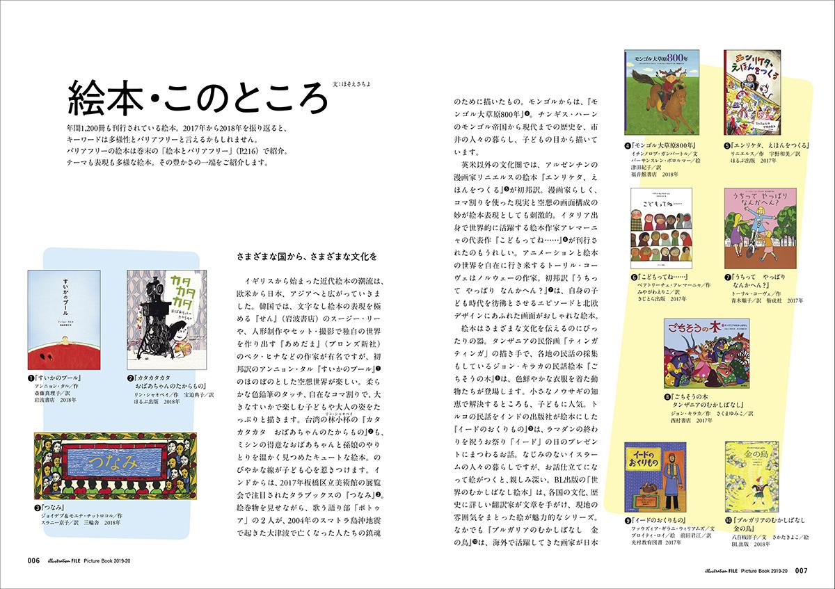 絵本のいま 2019-20-03