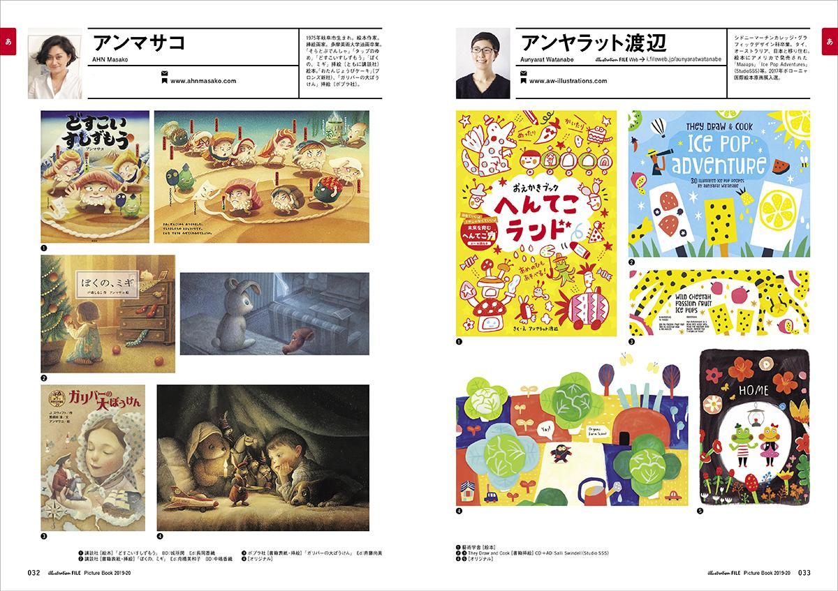 絵本のいま 2019-20-01