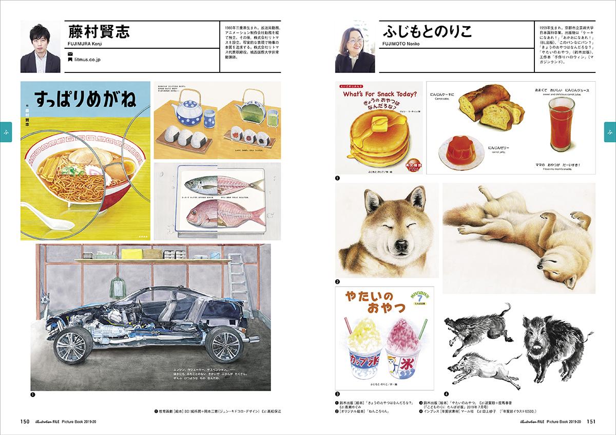 絵本のいま 2019-20-02