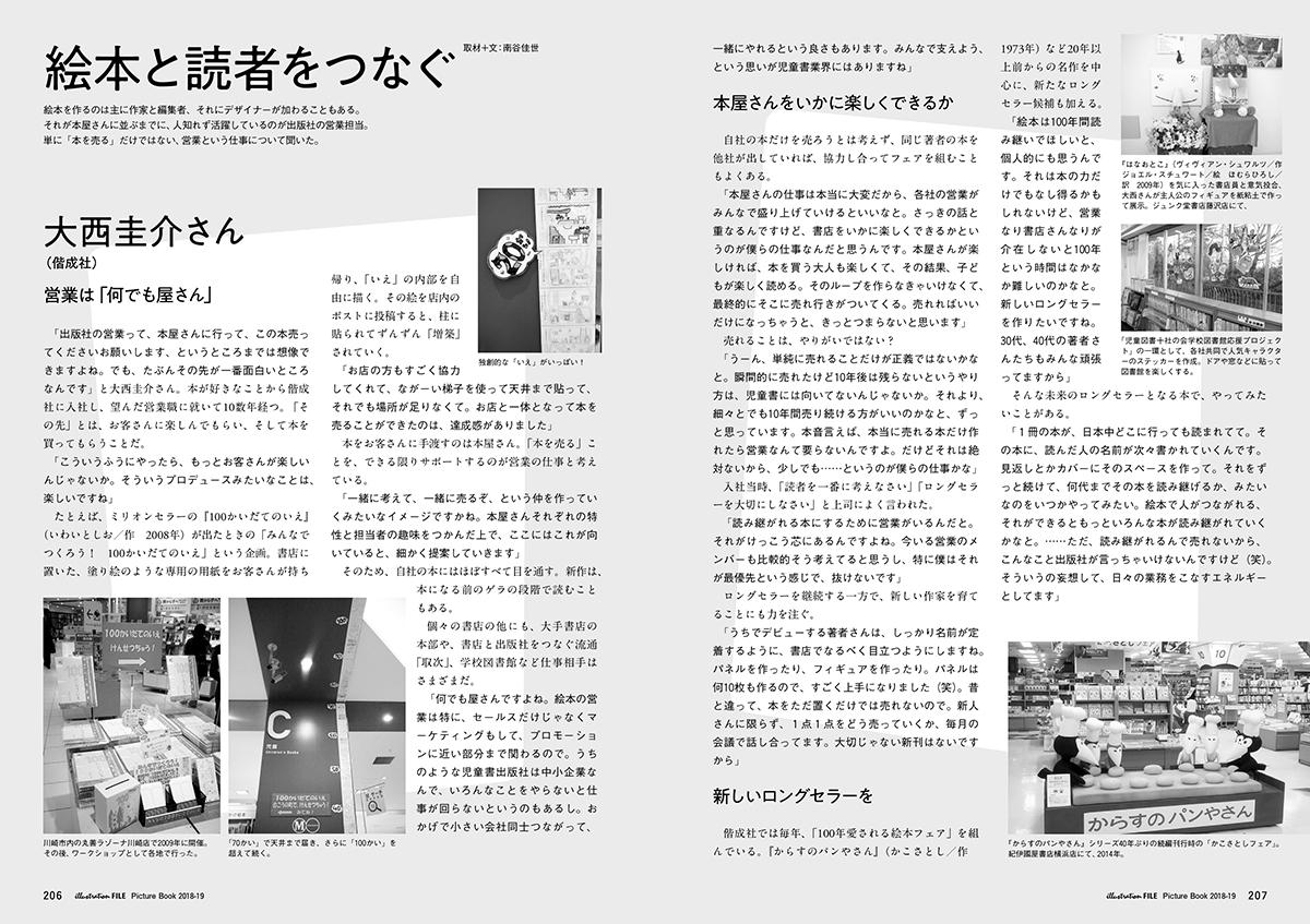 絵本のいま 2019-20-04