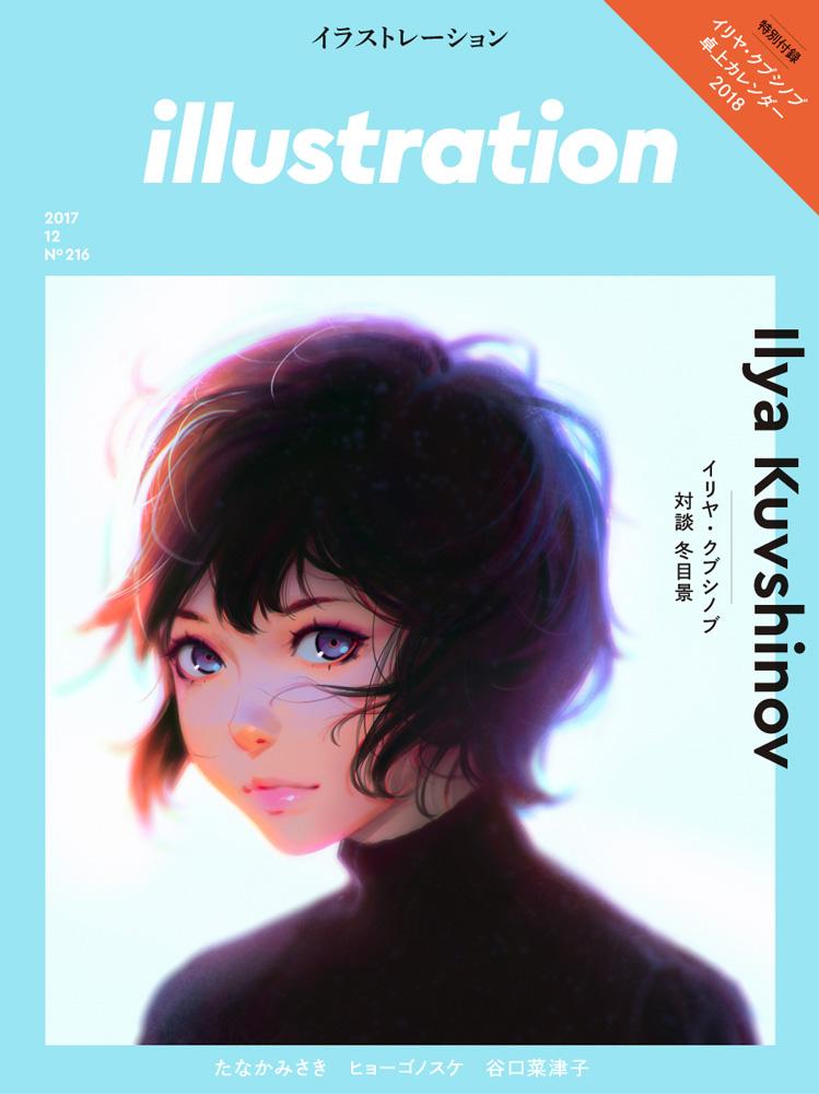 イラストレーションNo216-cover