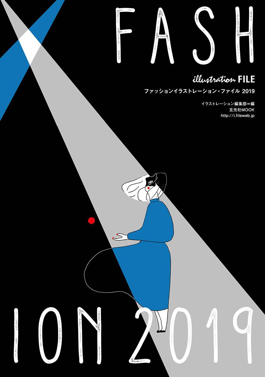 ファッションイラストレーション・ファイル2020表紙