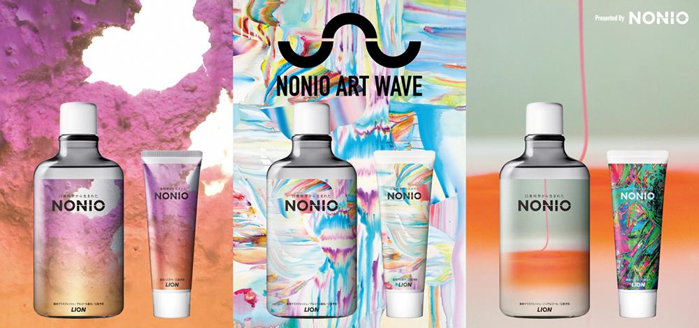 NONIO ART WAVE AWARD 2019